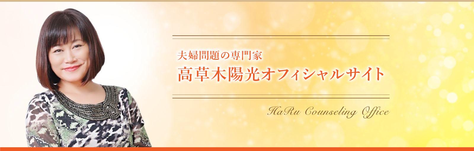 夫婦 カウンセリング 東京